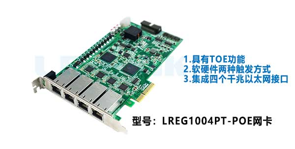 LREG1004PT-POE.jpg