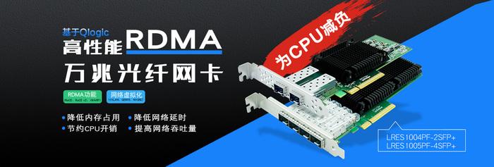 RDMA万兆光纤网卡